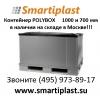 Polybox складной контейнер разборный Полибокс в Москве