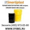 Sysbel бак герметизатор бочки герметизация бочка бак под бочку