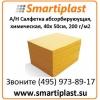 А/Н Промышленная салфетка абсорбирующая 40х50 см,  200 г/м2 Код:  FLCP