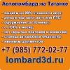 Автоломбард в Москве
