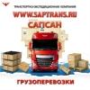 Автоперевозки по России фурами! Транспортно-экспедиционные услуги!