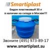 Бидон пластиковый 30 литров с ручками и резьбовой крышкой в Москве