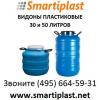 Бидоны пластиковые бидон пластиковый в Москве