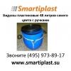 бочка полиэтиленовая 48 литров с крышкой на обруч в Москве