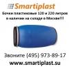 Бочка полиэтиленовая бочки пластиковые в Москве
