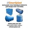 Большие пластиковые емкости для воды,  для топлива купить