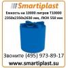 Цилиндрическая емкость 10000 литров,  артикул T10000