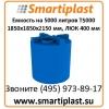 Цилиндрический резервуар 5000 литров T 5000 1850х1850х2150 мм