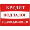 Деньги всем под залог любой недвижимости в Москве, МО, Питер, ЛО, Твер
