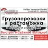 Доставка и растаможка грузов из Европы в Россию,  СНГ,  Китай.