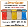 Экодепо раздельный сбор мусора корзина для мусора Экопод