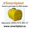 емкость на 2000 литров для воды или топлива в Москве