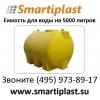 емкость на 5000 литров для топлива или воды в Москве