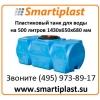Емкость пластиковая 500 литров Т500ГФК23 танк резервуар горизонтальный