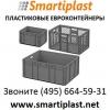 Евроконтейнеры Ай-Пласт ящики iplast в Москве