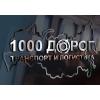 Грузоперевозки по Москве,  МО,  РФ - ТК 1000 Дорог