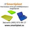 Хлебныке лотки пластиковые лоток для хлеба в Москве