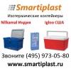 Изотермический контейнер Ezetil igloo nilkamal в Москве