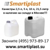 Канистры полиэтиленовые канистра пластиковая Москва