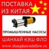 Китай промышленные насосы из Китая насос промышленный