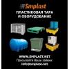 Компания SMPLAST:  пластиковая тара,  пластмассовая тара,  продажа тар