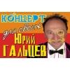 Концерт для Своих.  Юрий ГАЛЬЦЕВ
