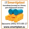 Контейнер на 2 бочки,  модульная система для бочек Код:  SJ-200-003