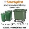 Контейнеры для отходов евроконтейнеры под мусор ТБО