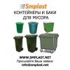 Контейнеры для сбора мусора,  пластиковые баки для мусора.  евроконтей
