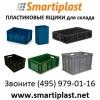 Контейнеры для склада ящики на склад ящик для хранения контейнер