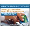 Кредит онлайн в Москве без предоплаты