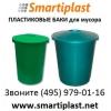 Круглый пластиковый бак под мусор 85 литров баки для мусора