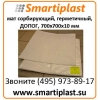 Ловушки дренажные ННП маты сорбирующие ДОПОГ 700х700х10 мм Код:  ЛД700
