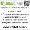 Магазин в Wechat учетная запись вичат аккаунт