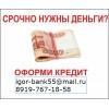 Менеджер по Кредитованию поможет получить кредит читайте объявление