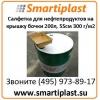ННП Салфетка для бочки 200 литров диаметр 55см,  300 г/м2 Код:  FLOTY5