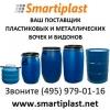 Новая бочка новые пластиковые бочки в Москве