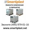 Новый IBC контейнер в обрешетке 1000 литров еврокуб