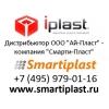 ООО Ай-Пласт Нижнекамск iPlast Ай Пласт дилер в Москве smartiplast