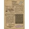 Отдельные газетные статьи за период в 150 лет