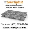 Паллет на полозьях iPlast 02. 102. С7 поддон на лыжах
