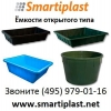 ПДО прямоугольные емкости пластиковые круглые СО