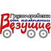 Перевозки грузов на Газели Восток Москвы