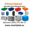 Пластиковые изделия тара в Магазине пластиковой тары в центре Москвы
