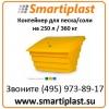 Пластиковые контейнеры для песка и соли Marseplast Польша в Москве