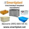 Пластиковые контейнеры пищевые контейнер пищевой