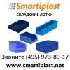 Пластиковые лотки для склада лоток пластиковый