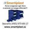 Пластиковые лотки складские лоток для склада Logic Store iplast
