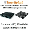 Пластиковые поддоны 1200х1200 мм пластиковый поддон