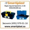 """Пластиковые ящики для инструмента А-42 размер 420х220х180 мм 17"""" ящик"""